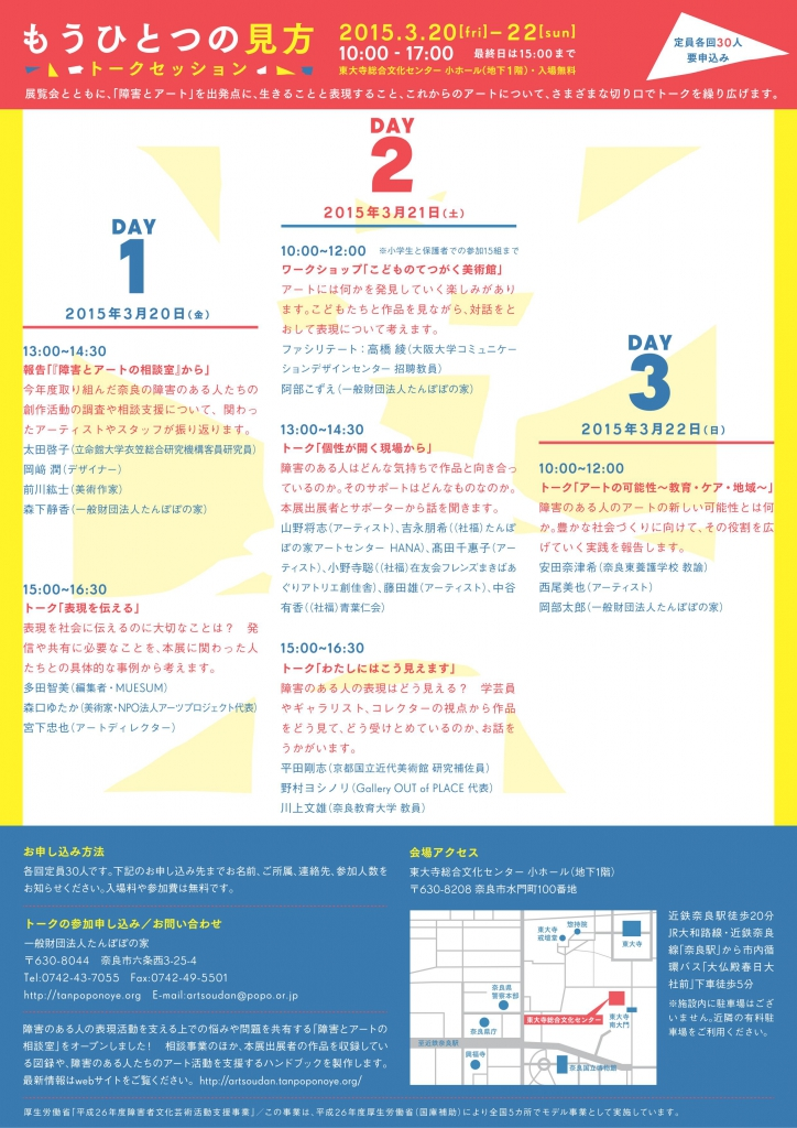 tanpopo_flyer2_data-ura_01