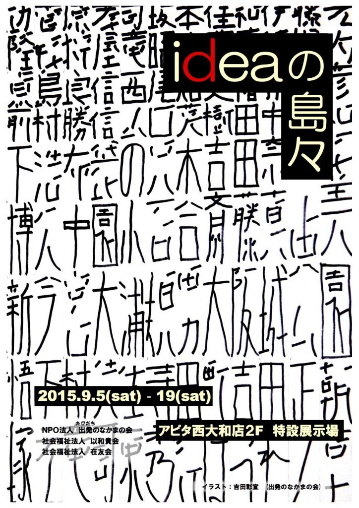 150812___idea の島々チラシ(両面)