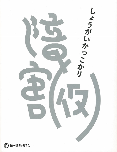 鞆の津ミュージアム (496x640)