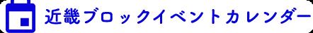 近畿ブロックイベントカレンダー